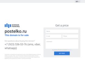 postelko.ru