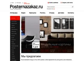 posternazakaz.ru