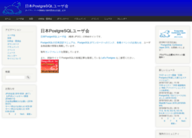 postgresql.jp