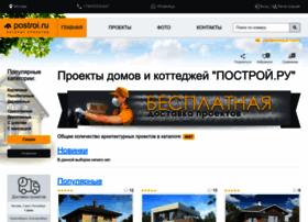 postroi.ru