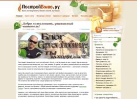 postroibanu.ru