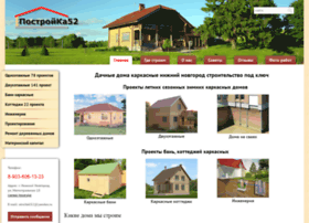 postroika52.ru
