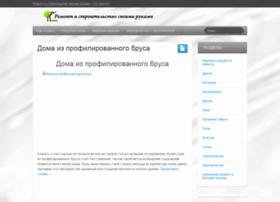 postroy-prosto.ru