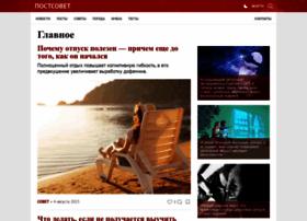 postsovet.ru
