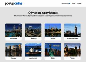 postupionline.com