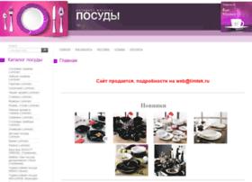 posuda-lum.ru