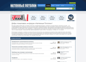 potolki-forum.ru