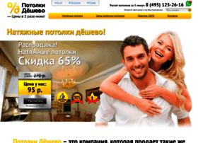 potolkideshevo.ru
