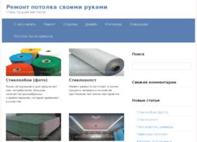 potolok-rukami.ru