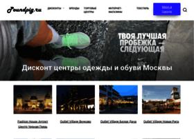 poundpig.ru