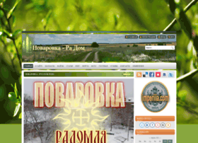 povarovka.ucoz.ru