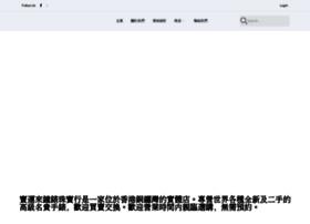 powanloiwatch.com.hk