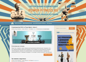 power-fitness.ru