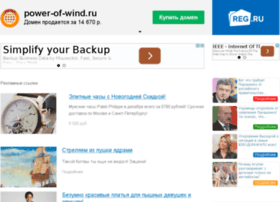 power-of-wind.ru