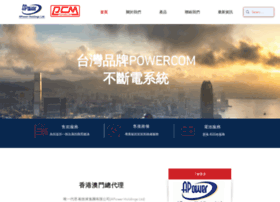 powercom.com.hk