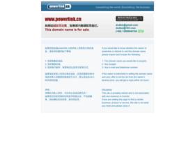 powerlink.cn