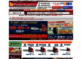 powersupplier.co.jp