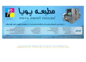 poyaprint.com