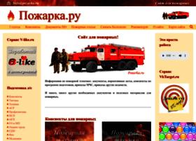 pozarka.ru