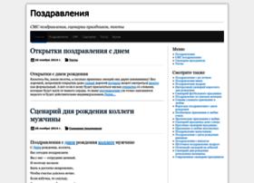 pozdav.ru