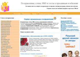 pozdrav.my-clubs.ru