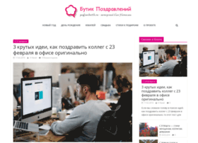 pozdravbutik.ru