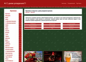 pozdravimka.ru