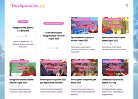 pozdravita.ru