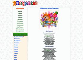 pozdravkin.com