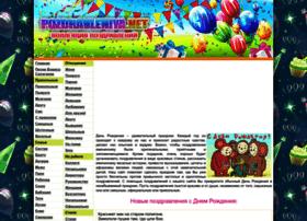 pozdravleniya.net