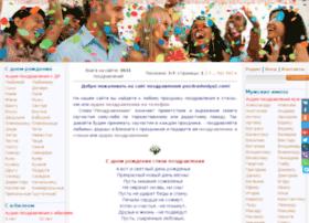 pozdravleniya2.com