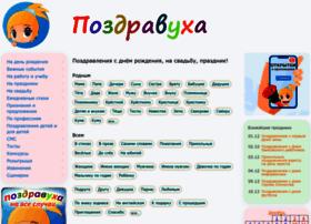 pozdravuha.ru