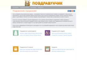 pozdravunchik.ru