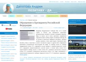 pozitivu-da.ru
