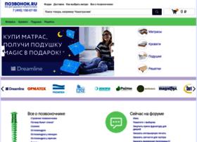 pozvonok.ru