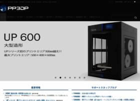 pp3dp.jp
