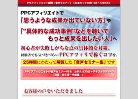 ppc-onsei.info