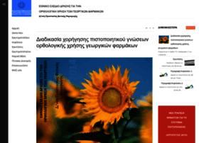 ppp-usercert.minagric.gr