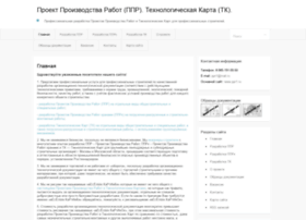 pprtk.ru