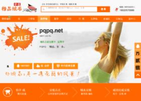 pqpq.net