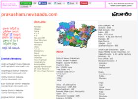 prakasham.newsaads.com