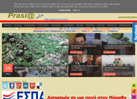 prassia-eyrytanias.blogspot.gr