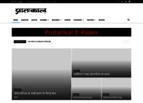 pratahkal.com