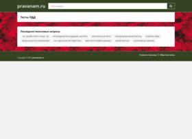 pravanam.ru