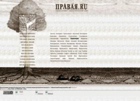 pravaya.ru