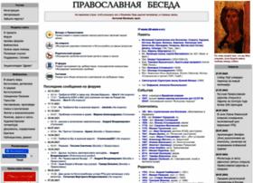 pravbeseda.ru