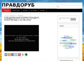 pravdorub.net.ua
