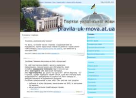 pravila-uk-mova.com.ua