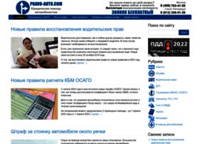 pravo-auto.com