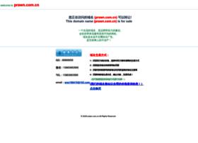 prawn.com.cn
